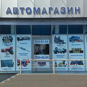 Автомагазины Адыгейска