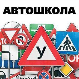 Автошколы Адыгейска