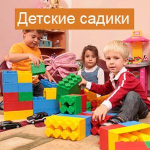 Детские сады Адыгейска