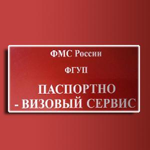 Паспортно-визовые службы Адыгейска