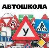 Автошколы в Адыгейске