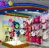 Детские магазины в Адыгейске