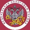 Налоговые инспекции, службы в Адыгейске