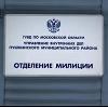 Отделения полиции в Адыгейске