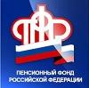 Пенсионные фонды в Адыгейске