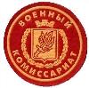 Военкоматы, комиссариаты в Адыгейске