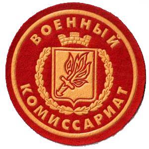 Военкоматы, комиссариаты Адыгейска